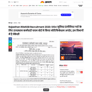 Rajasthan RSMSSB Recruitment 2020 for 1054 Vacancies Joint JEN Notification Issued rsmssb rajasthan gov in Download Official PDF