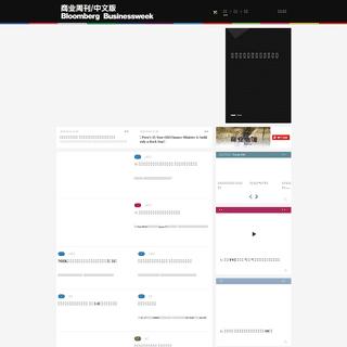 商业周刊-中文版