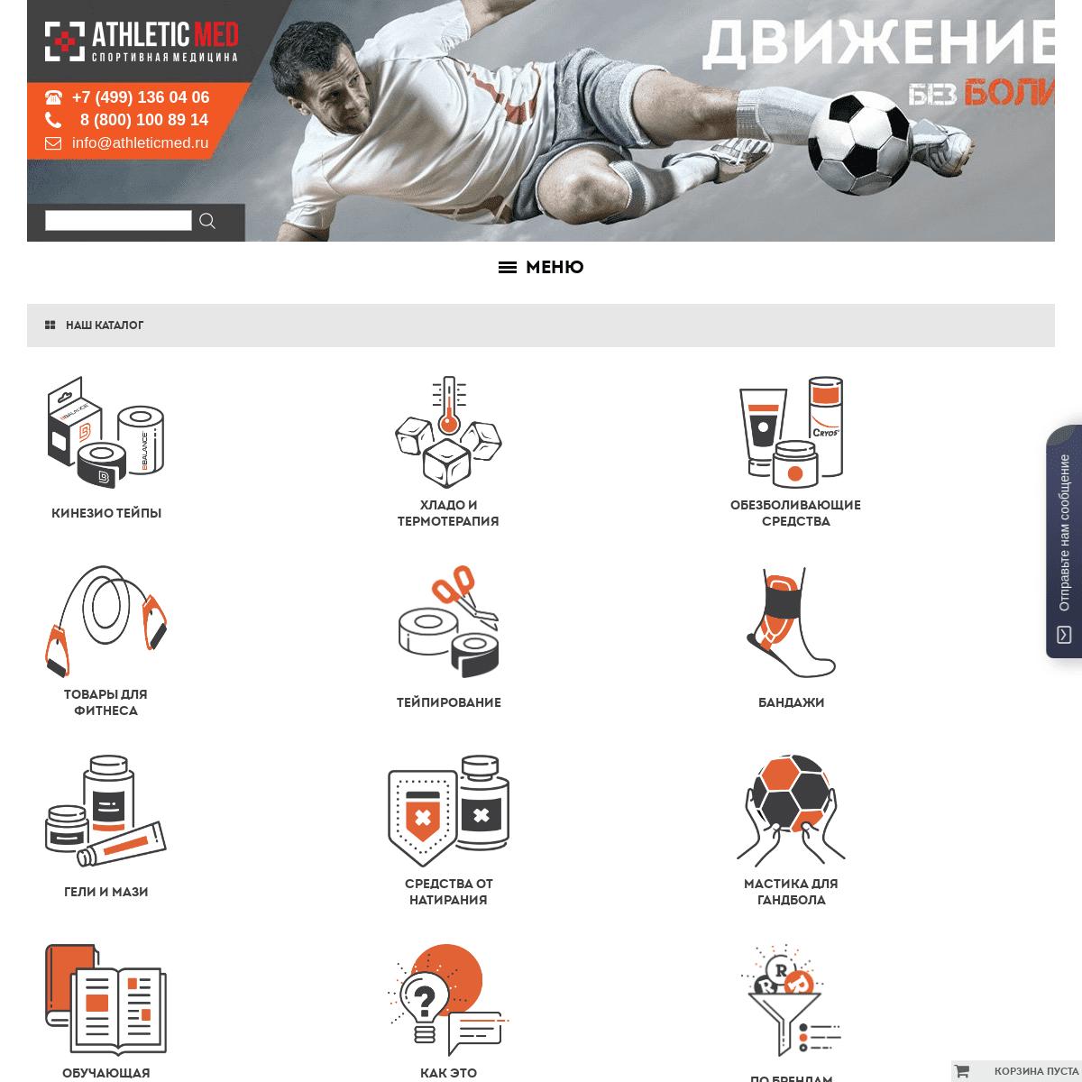 AthleticMed - интернет-магазин спортивной медицины по низким ценам!