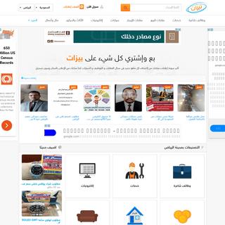 موقع حراج إعلانات مبوبة مجانية في الرياض - بيزات