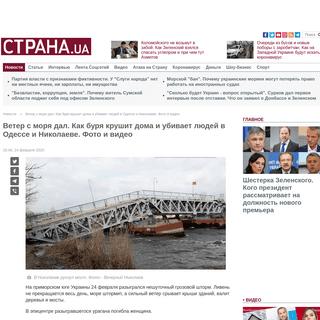 Новости Одессы. Как ураган крушит города на юге Украины