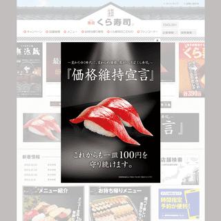 くら寿司 ホームページ