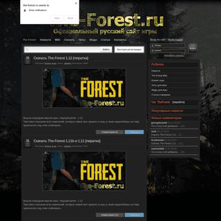 The Forest - Официальный русскоязычный сайт