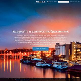 PicUA 2.0 - Бесплатный фотохостинг картинок и других изображений в UA-IX.