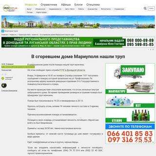 В сгоревшем доме Мариуполя нашли труп - Новости Мариуполя 15 февраля 2020