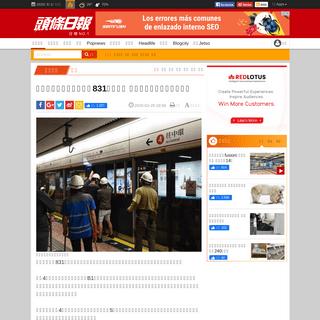 【修例風波】網民悼念「831半周年」 太子站有月台幕門玻璃爆裂 - 頭條日報