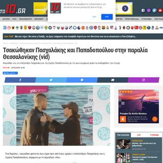 Τσακώθηκαν Πασχαλάκης και Παπαδοπούλου στην παραλία Θεσσαλονίκης (vid)