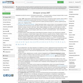 АМТ. Интернет аптека. Онлайн заказ лекарств, БАД, косметики, медицинск�