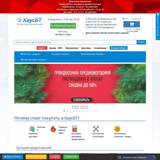 Интернет-магазин бытовой техники ХаусБТ