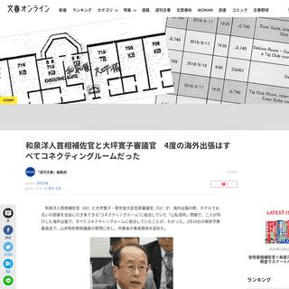 和泉洋人首相補佐官と大坪寛子審議官 4度の海外出張はすべてコネクティングルームだった - �