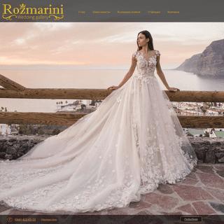 Свадебный салон «Розмарини» (Wedding gallery Rozmarini)