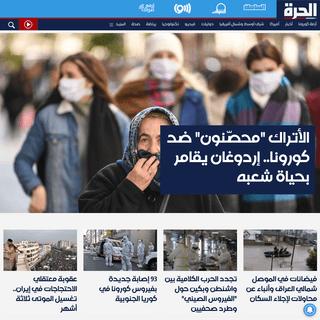 الحرة - أخبار الشرق الأوسط - أخبار العالم - بث مباشر