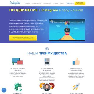 InstaPlus.me - Продвижение, раскрутка в Инстаграм онлайн 5 дней бесплатно, по