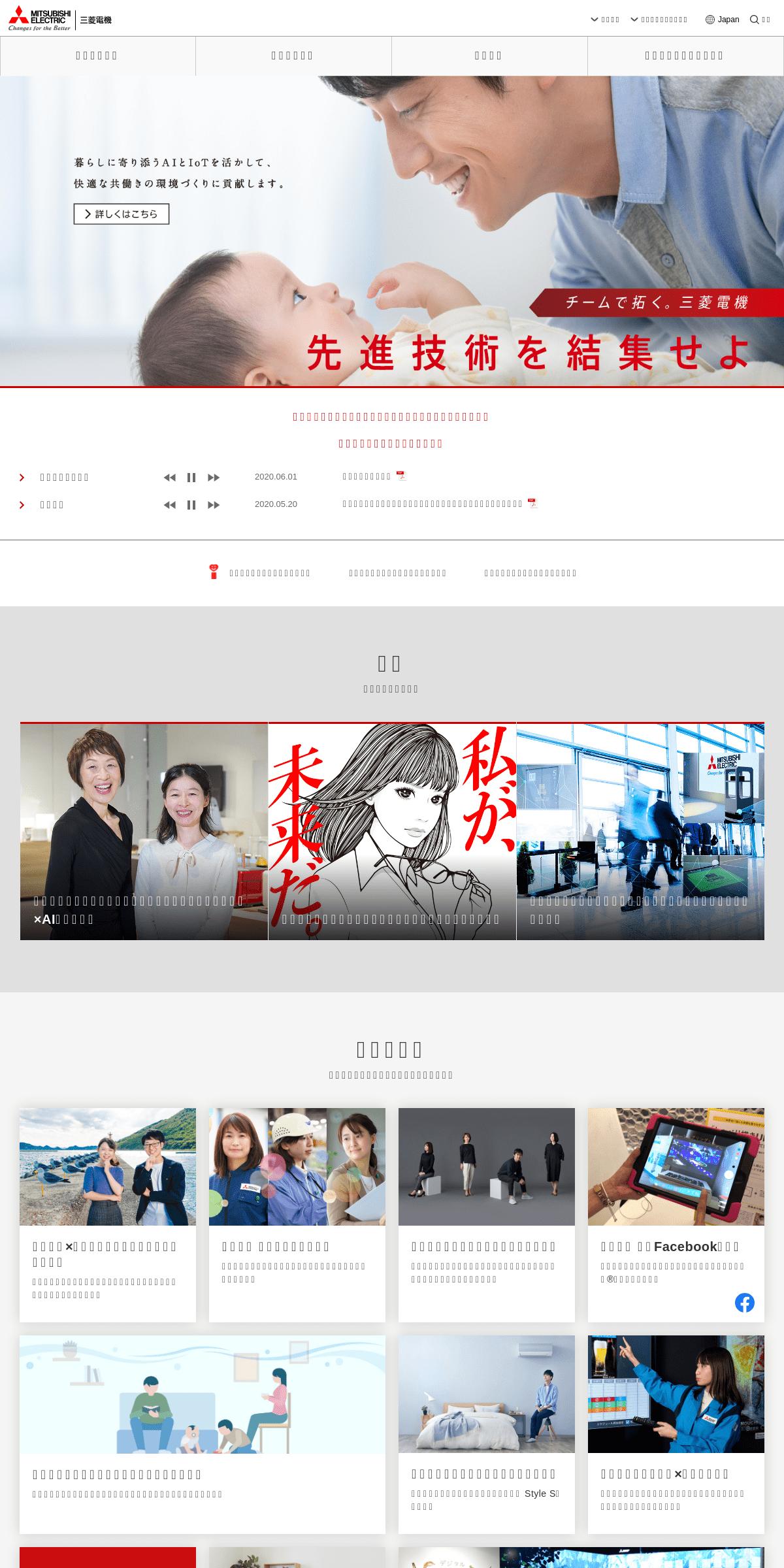 ArchiveBay.com - mitsubishielectric.co.jp - 三菱電機 Mitsubishi Electric