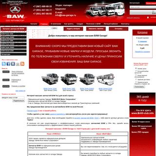 Запчасти BAW (БАУ), купить автозапчасти в интернет магазине -Baw-Garage-