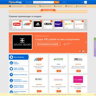ПромКод.ру - Промокоды, скидки и распродажи в интернет-магазинах