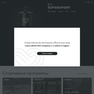 I Love Supersport — самая большая в мире школа циклического спорта
