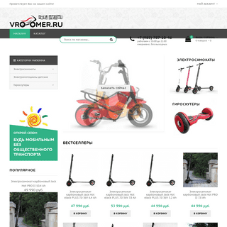 Магазин - VROOMER.RU - электротранспорт детям, подросткам, взрослым