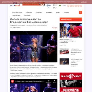 Любовь Успенская даст во Владивостоке большой концерт