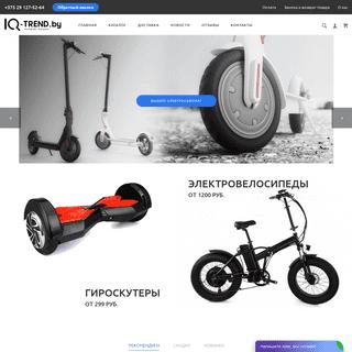 IQ-Trend- интернет-магазин электротранспорта и гаджетов в Минске