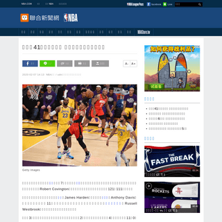 衛少砍41分助火箭升空 新援末節攻守俱佳克湖人 - NBA戰況 - NBA 台灣