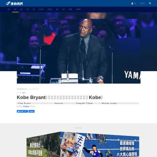 Kobe Bryant追思會:有悲傷有笑容,再見了,Kobe! - NBA - 籃球 - 運動視界 Sports Vision