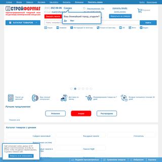 ArchiveBay.com - sformat.ru - Строительные материалы в Самаре и Тольятти - магазин стройматериалов