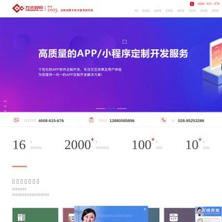 成都APP软件定制-小程序开发制作公司-微信商城网站建设-方法数码