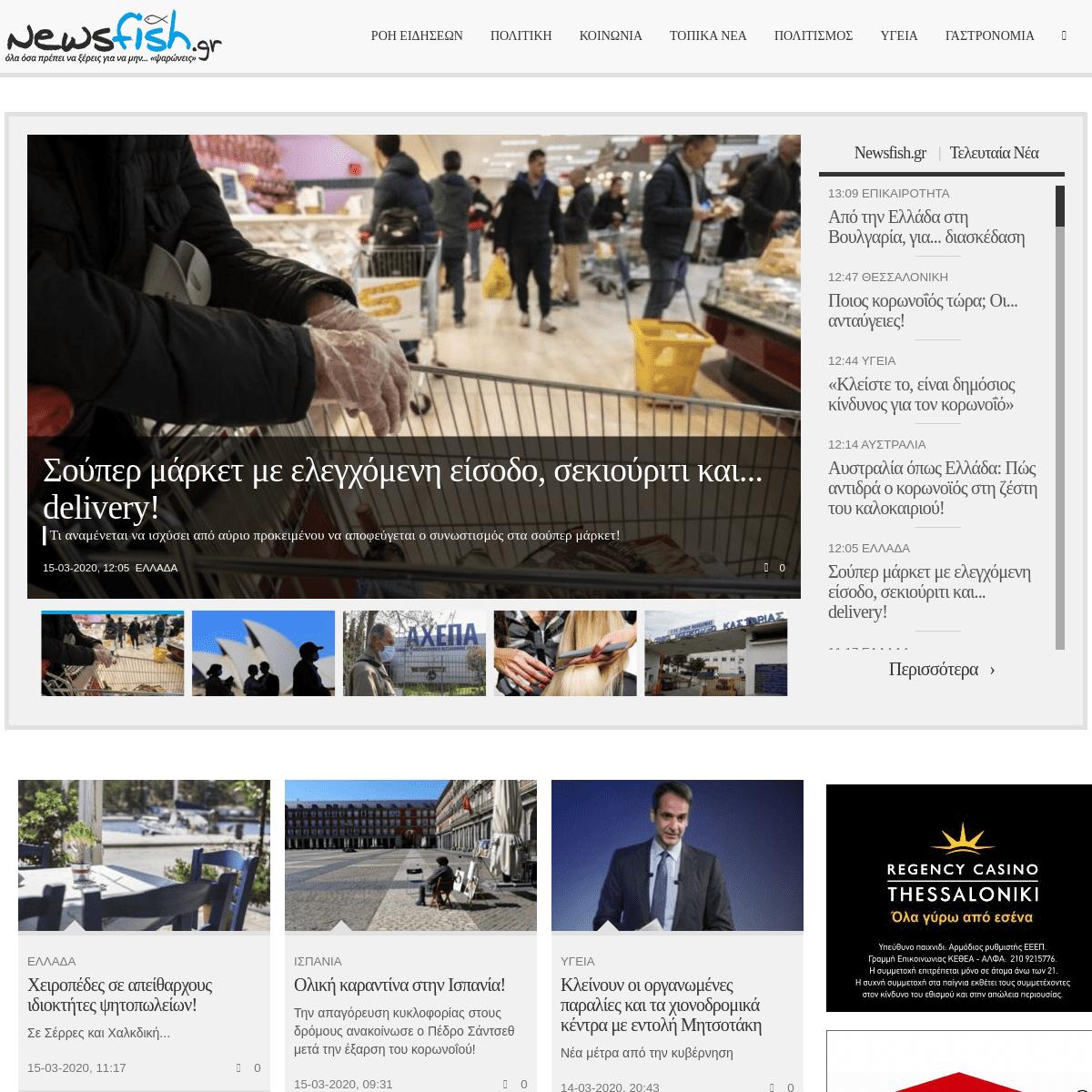 Νέα για να μην... ψαρώνεις - Newsfish.gr
