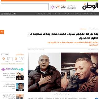 ArchiveBay.com - www.elwatannews.com/news/details/4575686 - بعد تعرضه لهجوم شديد.. محمد رمضان يحذف سخريته من الطيار المفصول - فن وثق