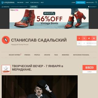 ArchiveBay.com - sadalskij.livejournal.com - СТАНИСЛАВ САДАЛЬСКИЙ — LiveJournal