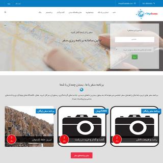 تریپ باما- برنامه سفر و اطلاعات گردشگری
