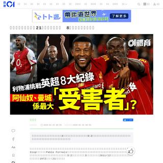 【英超】利物浦主場21連勝破曼城紀錄 8大紀錄等紅軍打破? 香港01 即時體育