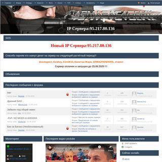 Сайт игрового сервера ARMA2.ACADEMY