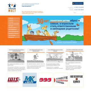 ArchiveBay.com - rodmost.ru - Фонд «Родительский мост»