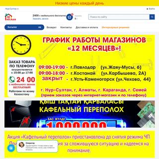 Интернет-магазин 12mv.kz™- обои, сантехника, плитка, напольные покрытия и