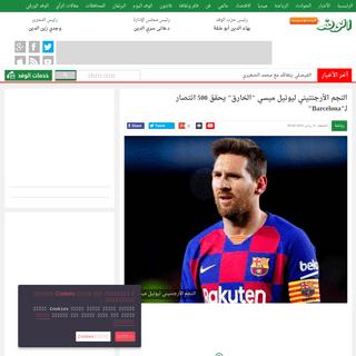 النجم الأرجنتيني ليونيل ميسي -الخارق- يحقق 500 انتصار لـ-Barcelona- - الوفد