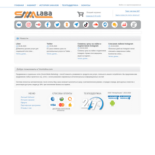 ArchiveBay.com - smmlaba.com - Продвижение в социальных сетях