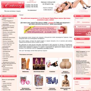 ArchiveBay.com - erotovary.ru - Сексшоп (sexshop) ЭРОТОВАРЫ - интим магазин, секс магазин, секс игрушки по �