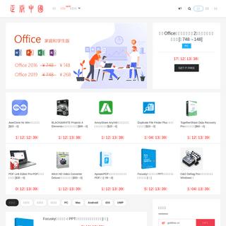 ArchiveBay.com - getitfree.cn - 正版中国 - 正版软件限时免费
