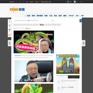 ArchiveBay.com - news.now.com/home/life/player?newsId=382262 - 李居明籲全港電視台重播《龍珠》抗疫 Viu靚抽:留家煲劇可遠離病菌 - Now新聞