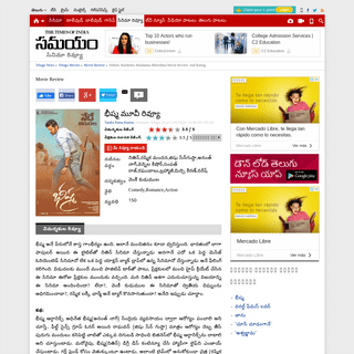Bheeshma Movie Review, Rating {3.5-5} - భీష్మ మూవీ రివ్యూ, నితిన్, రష్మిక