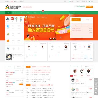 【新浪爱彩】竞彩网_足彩_福彩_开奖最及时,信息最全的网站