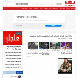 وزارة الدفاع للقوات المسلحة بأبين تستفيق على فاجعة كبرئ وخبر مخزن ..- ت�