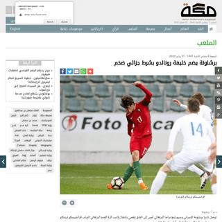 برشلونة يضم خليفة رونالدو بشرط جزائي ضخم - صحيفة مكة