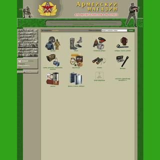 ArchiveBay.com - armystore.ru - Армейский магазин на ВДНХ Официальный сайт. 9706699, 6826244 -- armystore