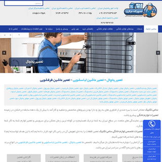 تعمیر یخچال - تعمیر ماشین لباسشویی - تعمیر ماشین ظرفشویی