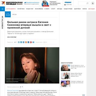 ArchiveBay.com - www.kp.ru/daily/27092.5/4164976/ - Больная раком актриса Евгения Симонова впервые вышла в свет с приемно