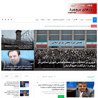 روزهای بروجرد - پایگاه خبری- تحلیلی