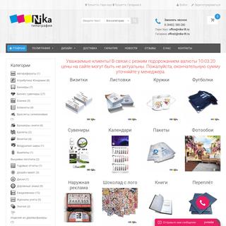 ArchiveBay.com - nika-tlt.ru - Типография в Тольятти - Ника - Опыт, качество, скорость.
